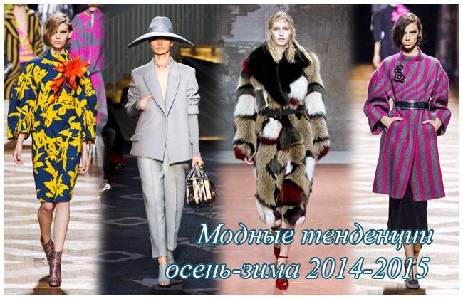 Мода осень-зима 214-2015