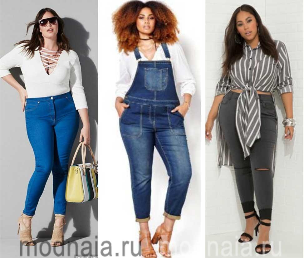 Модные джинсы для пышных женщин: актуальные фасоны в 2017 году